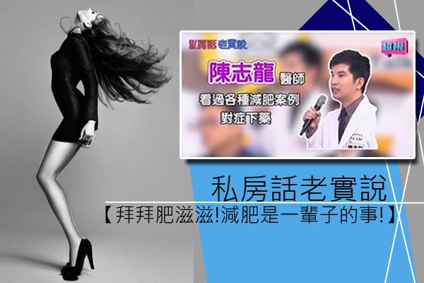 美麗晶華 陳志龍醫師 私房話老實說 減肥 瘦身 網路偏方 飲食 錯誤觀念 -004