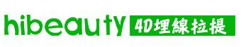 4D羽毛線拉皮 埋線拉皮 價格 推薦 埋線拉皮 推薦  埋線拉皮 費用 美麗晶華 埋線拉提 蘋果肌 嬰兒肥03.jpg
