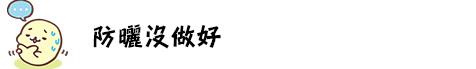 淨膚雷射 價格 淨膚雷射 保養 淨膚雷射 推薦 光纖粉餅雷射  價錢 光纖粉餅雷射 價格 美麗晶華 光纖粉餅雷射 飛梭雷射 推薦 毛孔粗大 毛孔 雷射 毛孔 縮小04.jpg