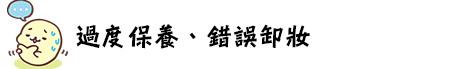 淨膚雷射 價格 淨膚雷射 保養 淨膚雷射 推薦 光纖粉餅雷射  價錢 光纖粉餅雷射 價格 美麗晶華 光纖粉餅雷射 飛梭雷射 推薦 毛孔粗大 毛孔 雷射 毛孔 縮小02.jpg