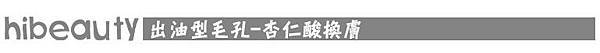 淨膚雷射 價格 淨膚雷射 保養 淨膚雷射 推薦 光纖粉餅雷射  價錢 光纖粉餅雷射 價格 美麗晶華 光纖粉餅雷射 飛梭雷射 推薦 毛孔粗大 毛孔 雷射 毛孔 縮小05.jpg