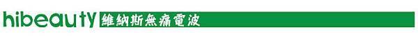 美麗晶華 標靶震波 推薦 抽脂 推薦 抽脂 恢復期 美麗晶華 維納斯曲線電波 抽脂 減肥 塑身 Ultrashape標靶震波減脂 標靶震波減脂 推薦 標靶震波減脂 價錢 標靶震波減脂 價格 03.jpg