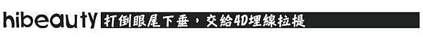 電波拉皮  價格 電波拉皮 細紋 電波拉皮 效果 肉毒桿菌 魚尾紋 肉毒桿菌 價格 4D埋線拉提 埋線拉提 眼尾 埋線拉提 推薦 埋線拉提 費用 玻尿酸 淚溝 光纖粉餅雷射 黑眼圈 美麗晶華 推薦05.jpg