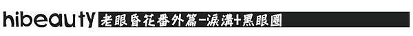 電波拉皮  價格 電波拉皮 細紋 電波拉皮 效果 肉毒桿菌 魚尾紋 肉毒桿菌 價格 4D埋線拉提 埋線拉提 眼尾 埋線拉提 推薦 埋線拉提 費用 玻尿酸 淚溝 光纖粉餅雷射 黑眼圈 美麗晶華 推薦07.jpg