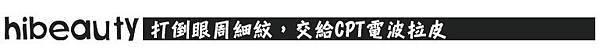 電波拉皮  價格 電波拉皮 細紋 電波拉皮 效果 肉毒桿菌 魚尾紋 肉毒桿菌 價格 4D埋線拉提 埋線拉提 眼尾 埋線拉提 推薦 埋線拉提 費用 玻尿酸 淚溝 光纖粉餅雷射 黑眼圈 美麗晶華 推薦01