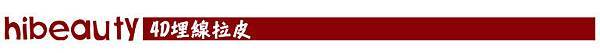 電波拉皮  價格 電波拉皮 細紋 電波拉皮 效果 肉毒桿菌 魚尾紋 肉毒桿菌 價格 4D埋線拉提 埋線拉提 眼尾 埋線拉提 推薦 埋線拉提 費用 肉毒桿菌 除皺 玻尿酸 拉提 玻尿酸八點拉提 3D聚左旋乳酸 法令紋 3D聚左旋乳酸  推薦 美麗晶華  推薦 09.jpg