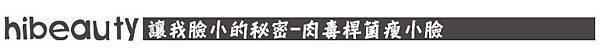 肉毒小臉 肉毒桿菌 瘦小臉 肉毒桿菌 推薦 微晶瓷下巴 微晶瓷 墊下巴 微晶瓷 推薦 4D埋線拉提 埋線拉提 美麗晶華 推薦  04.jpg