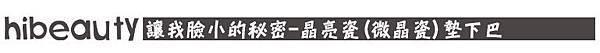 肉毒小臉 肉毒桿菌 瘦小臉 肉毒桿菌 推薦 微晶瓷下巴 微晶瓷 墊下巴 微晶瓷 推薦 4D埋線拉提 埋線拉提 美麗晶華 推薦  06.jpg
