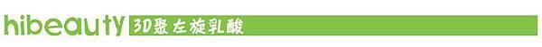 電波拉皮  價格 電波拉皮 細紋 電波拉皮 效果 肉毒桿菌 魚尾紋 肉毒桿菌 價格 4D埋線拉提 埋線拉提 眼尾 埋線拉提 推薦 埋線拉提 費用 肉毒桿菌 除皺 玻尿酸 拉提 玻尿酸八點拉提 3D聚左旋乳酸 法令紋 3D聚左旋乳酸  推薦 美麗晶華  推薦06.jpg