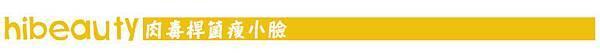 肉毒桿菌瘦臉 肉毒桿菌瘦小臉 肉毒桿菌 瘦臉 肉毒桿菌 費用 肉毒桿菌 瘦臉 費用 肉毒桿菌 推薦 美麗晶華推薦02.jpg