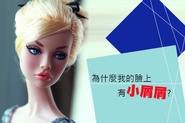 美麗晶華 陳志龍醫師 杏仁酸換膚 r-PGA高效保濕導入 皮膚乾燥 肌膚問題 敏感型肌膚 保濕 乾燥 -001