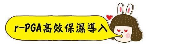 美麗晶華 陳志龍醫師 杏仁酸換膚 r-PGA高效保濕導入 皮膚乾燥 肌膚問題 敏感型肌膚 保濕 乾燥 -008