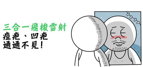 飛梭雷射 推薦 飛梭雷射痘疤凹疤肉毒小臉肉毒桿菌瘦小臉微晶瓷隆鼻 玻尿酸法令紋玻尿酸推薦玻尿酸淚溝標靶震波溶脂腹部 標靶震波溶脂 推薦美麗晶華 推薦04.jpg