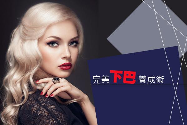 美麗晶華診所 推薦 陳志龍 下巴 下巴黃金比例 微晶瓷 晶亮瓷 微晶瓷墊下巴 -001