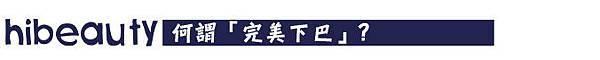 美麗晶華診所 推薦 陳志龍 下巴 下巴黃金比例 微晶瓷 晶亮瓷 微晶瓷墊下巴 -002