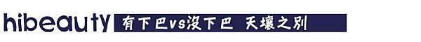 美麗晶華診所 推薦 陳志龍 下巴 下巴黃金比例 微晶瓷 晶亮瓷 微晶瓷墊下巴 -004