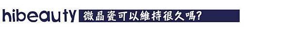 美麗晶華診所 推薦 陳志龍 下巴 下巴黃金比例 微晶瓷 晶亮瓷 微晶瓷墊下巴 -009
