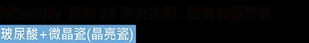 杏仁酸 光纖粉餅雷射 痘痘 凹疤 水涵養 微晶瓷晶亮瓷 墊下巴 隆鼻 玻尿酸 淚溝 蘋果肌 電波拉皮 初老症狀 維納斯曲線電波 標靶震波溶脂-03.png