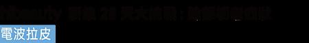 杏仁酸 光纖粉餅雷射 痘痘 凹疤 水涵養 微晶瓷晶亮瓷 墊下巴 隆鼻 玻尿酸 淚溝 蘋果肌 電波拉皮 初老症狀 維納斯曲線電波 標靶震波溶脂-05.png