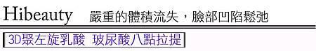 電波拉皮 體積流失 肉毒桿菌 玻尿酸八點是拉提 3D聚左旋乳酸 sculptra 4D埋線拉提 老化 動態紋 法令紋  04.jpg