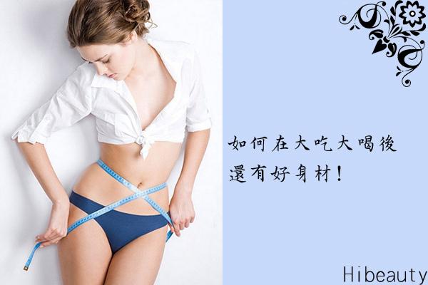 推薦美麗晶華診所大吃大喝好身材局部脂肪堆積Ultrashape標靶震波溶脂維納斯無痛電波電波拉皮 (1)