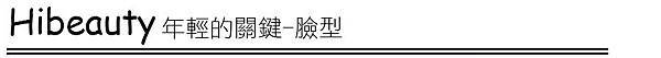 Ulthera極線音波拉提極線音波拉提 價格極線音波拉提 費用超音波拉皮價格超音波拉皮價錢超音波拉皮效果推薦電波拉皮超音波拉皮安啾D聚左旋乳酸 法令紋 3D聚左旋乳酸  推薦 美麗晶華  推薦 4D埋線拉提 埋線拉提 眼尾 埋線拉提 推薦 埋線拉提 費用 紅寶石雷射除斑雷射除斑01
