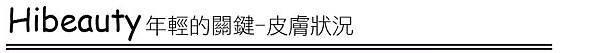 Ulthera極線音波拉提極線音波拉提 價格極線音波拉提 費用超音波拉皮價格超音波拉皮價錢超音波拉皮效果推薦電波拉皮超音波拉皮安啾D聚左旋乳酸 法令紋 3D聚左旋乳酸  推薦 美麗晶華  推薦 4D埋線拉提 埋線拉提 眼尾 埋線拉提 推薦 埋線拉提 費用 紅寶石雷射除斑雷射除斑04