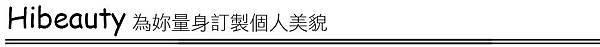 美麗晶華 陳志龍 晶亮瓷微晶瓷隆鼻墊下巴晶亮瓷 隆鼻 3D聚左旋乳酸童顏針舒顏萃3D聚左旋乳酸拉提緊實蘋果肌埋線拉提4D埋線拉提推薦03.jpg