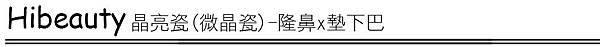 美麗晶華 陳志龍 晶亮瓷微晶瓷隆鼻墊下巴晶亮瓷 隆鼻 3D聚左旋乳酸童顏針舒顏萃3D聚左旋乳酸拉提緊實蘋果肌埋線拉提4D埋線拉提推薦04.jpg