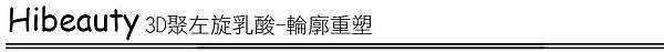 美麗晶華 陳志龍 晶亮瓷微晶瓷隆鼻墊下巴晶亮瓷 隆鼻 3D聚左旋乳酸童顏針舒顏萃3D聚左旋乳酸拉提緊實蘋果肌埋線拉提4D埋線拉提推薦09.jpg