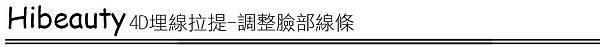 美麗晶華 陳志龍 晶亮瓷微晶瓷隆鼻墊下巴晶亮瓷 隆鼻 3D聚左旋乳酸童顏針舒顏萃3D聚左旋乳酸拉提緊實蘋果肌埋線拉提4D埋線拉提推薦13.jpg