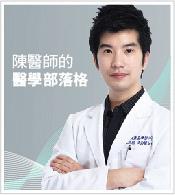 陳醫師部落格