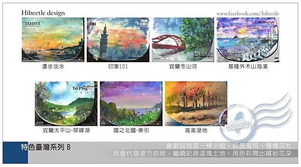 [特色台灣明信片B] scenery of TaiwanB