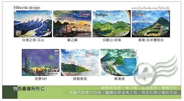 [特色台灣明信片C] scenery of TaiwanC