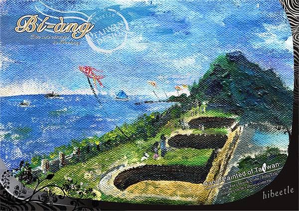 白米甕砲台 - bi ang fort