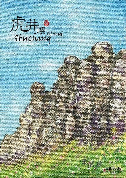 虎井嶼 - Huching island