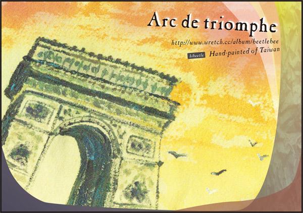 凱旋門 - Arc de Triomphe