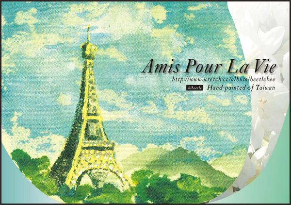 巴黎鐵塔 - Amis pour la vie