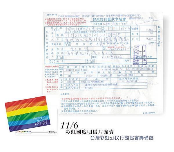 彩虹國度義賣b