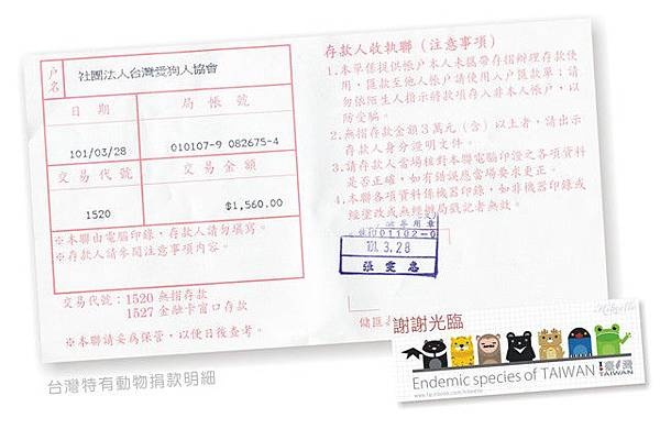台灣特有動物捐款明細