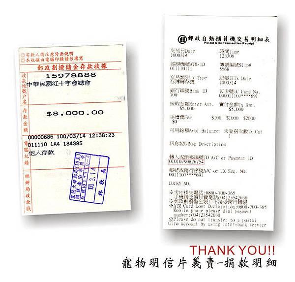 台灣愛狗人協會捐款明細