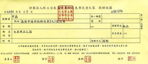 高雄山地育幼院(2015兒童節送暖文具+卡片)