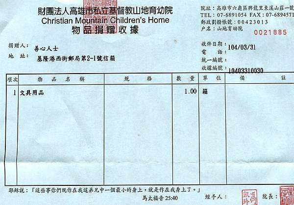 台東阿尼色弗(2015兒童節送暖文具+卡片)