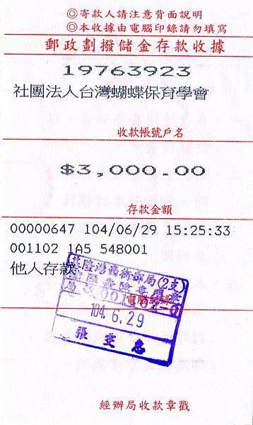 社團法人台灣蝴蝶保育學會(義賣)