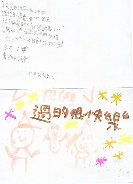 2016台東阿尼色弗卡片