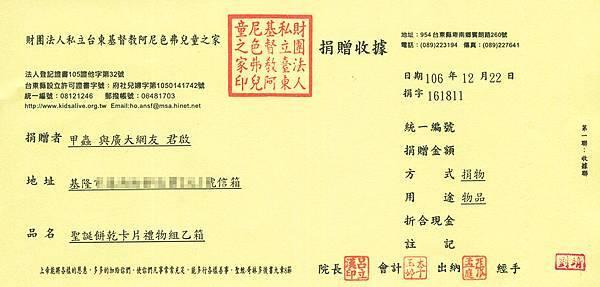 2017台東縣阿尼色弗兒童之家