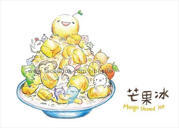 G  寶島食堂 - 芒果冰