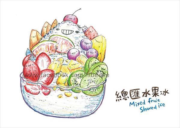 F  寶島食堂 - 總匯水果冰