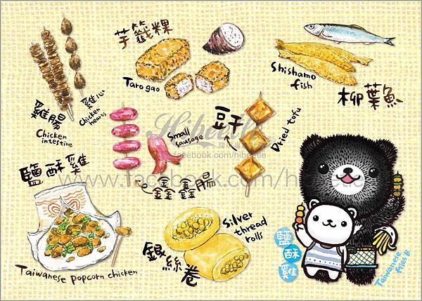 B 臺灣鹽酥雞
