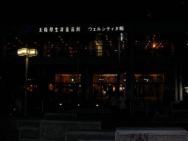 大阪厚生年金會館.jpg